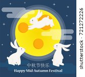 Stock vector mid autumn festival greeting card with moon and flying rabbits vector illustration translation 721272226
