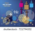mid autumn festival greetings... | Shutterstock .eps vector #721794352