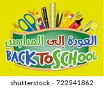 back to school 3d text arabic   ... | Shutterstock .eps vector #722541862