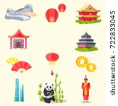 china inscription in center and ... | Shutterstock . vector #722833045