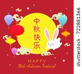 happy mid autumn festival ... | Shutterstock .eps vector #722881366