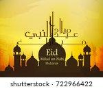 eid milad un nabi design ... | Shutterstock .eps vector #722966422