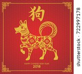 happy chinese new year 2018... | Shutterstock .eps vector #722997178