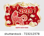 dog is a symbol of the 2018... | Shutterstock . vector #723212578
