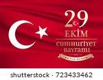 republic day of turkey national ... | Shutterstock .eps vector #723433462