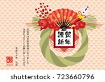 japanese new year's card in... | Shutterstock .eps vector #723660796