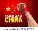 fist of victory day of china... | Shutterstock .eps vector #723697096