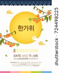 hangawi festival  written in... | Shutterstock .eps vector #724498225