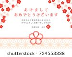 japanese new year's card in... | Shutterstock .eps vector #724553338
