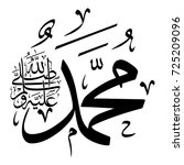 arabic calligraphy of the... | Shutterstock .eps vector #725209096
