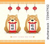 2018 chinese new year. cute... | Shutterstock .eps vector #725447932