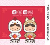 2018 chinese new year greeting... | Shutterstock .eps vector #725687062