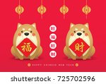 Stock vector  year of dog greeting card template cute cartoon dog with chinese new year couplet blessing 725702596