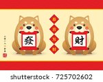 2018 year of dog greeting card... | Shutterstock .eps vector #725702602