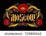 moscow typography illustration... | Shutterstock .eps vector #725800162