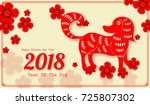 2018 chinese new year paper... | Shutterstock .eps vector #725807302