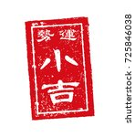 japanese traditional fortune....