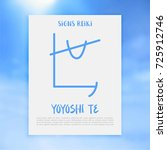 non traditional reiki symbols.... | Shutterstock .eps vector #725912746