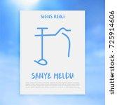 non traditional reiki symbols.... | Shutterstock .eps vector #725914606