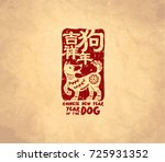2018 chinese new year  year of... | Shutterstock .eps vector #725931352