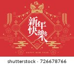 chinese happy new year creative ... | Shutterstock .eps vector #726678766