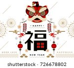 chinese happy new year creative ... | Shutterstock .eps vector #726678802