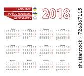 calendar 2018 in ukrainian... | Shutterstock .eps vector #726867115