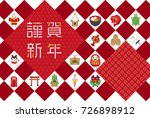 japanese new year's card.   it... | Shutterstock .eps vector #726898912