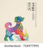 chinese new year background.... | Shutterstock .eps vector #726977995