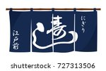 japanese sushi restaurant... | Shutterstock .eps vector #727313506