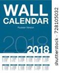 calendar 2018 year   russian... | Shutterstock .eps vector #728105032
