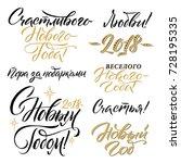 happy new year 2018 russian... | Shutterstock .eps vector #728195335