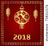 happy chinese new year 2018... | Shutterstock .eps vector #728312176