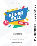 big sale banner. end of season | Shutterstock .eps vector #728353486