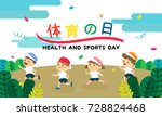 health and sports day  written... | Shutterstock .eps vector #728824468
