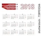 calendar 2018 in korean... | Shutterstock .eps vector #728933266