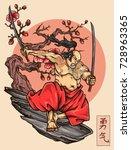 vector illustration of japanese ... | Shutterstock .eps vector #728963365