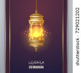 eid mubarak background design... | Shutterstock .eps vector #729021202