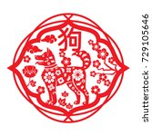 chinese new year emblem  2018...   Shutterstock .eps vector #729105646