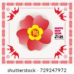 chinese new year 2018 blossom.... | Shutterstock .eps vector #729247972