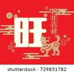 2018 chinese new year  year of... | Shutterstock .eps vector #729851782
