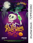 halloween party poster with... | Shutterstock .eps vector #729933382