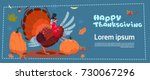 happy thanksgiving day autumn... | Shutterstock .eps vector #730067296