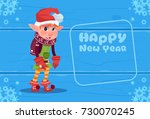 cute elf on happy new year... | Shutterstock .eps vector #730070245