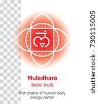 muladhara. chakra vector... | Shutterstock .eps vector #730115005