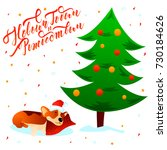 merry christmas happy new year... | Shutterstock .eps vector #730184626