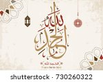 vector of arabic calligraphy... | Shutterstock .eps vector #730260322