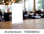 mock up menu frame standing on... | Shutterstock . vector #730308442