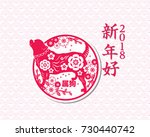 happy chinese new year greeting ... | Shutterstock .eps vector #730440742