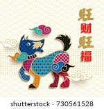 2018 chinese new year  year of... | Shutterstock .eps vector #730561528